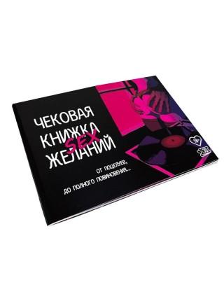 Чековая Книжка SEX Желаний SO3611 Flixplay