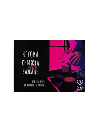 Чекова Книжка SEX Бажань SO3612 Flixplay